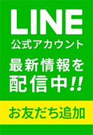 LINE@お友だち追加特典