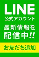 LINE@お友だち追加で最新情報を配信中!!