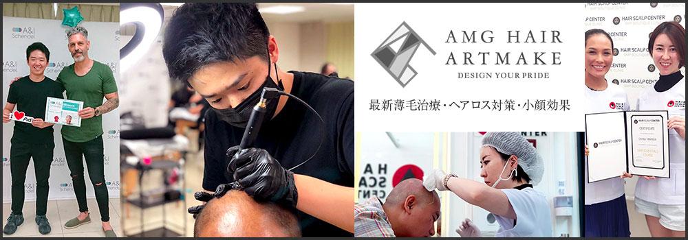 最新薄毛治療・ヘアロス対策・小顔効果