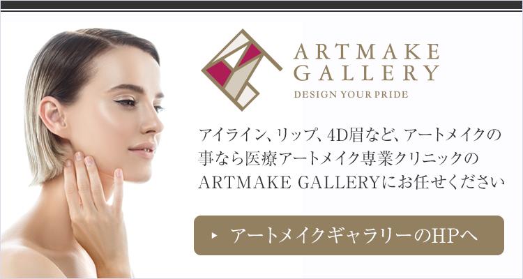 アイライン、リップ、4D眉など、アートメイクの事なら医療アートメイク専業クリニックのARTMAKE GALLERYにお任せください。アートメイクギャラリーのHPヘ