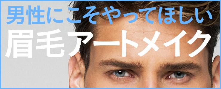 男性にこそやってほしい眉毛アートメイク