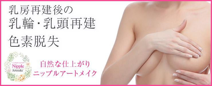 乳房再建後の乳輪・乳頭再建、色素脱失。自然な仕上がり【ニップルアートメイク】