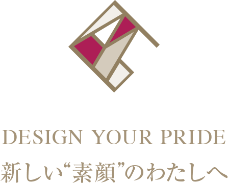 "Design your pride〜新しい""素顔""のわたしへ"