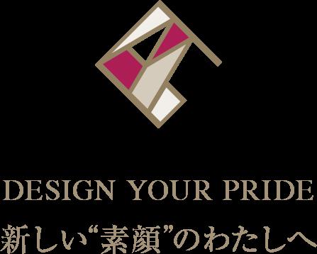 "Design your pride〜新しい""素顔""のわたしへ"