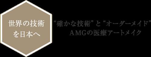 """世界の技術を日本へ""""確かな技術""""と""""オーダーメイド""""AMGの医療アートメイク"""